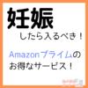 【Amazonプライム】妊娠中にオススメ!お得な有料会員サービス