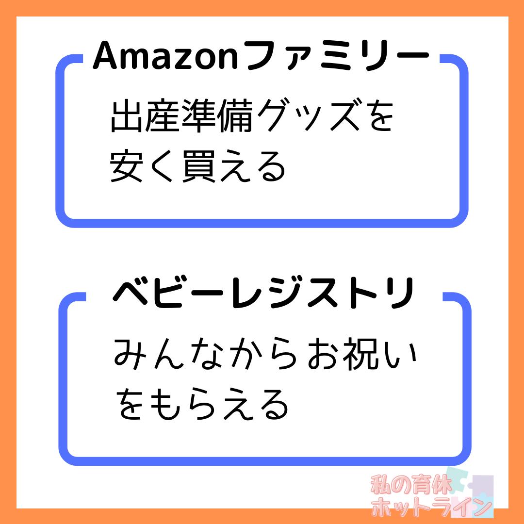 【お得な使い方】Amazonファミリーとベビーレジストリで出産準備をする