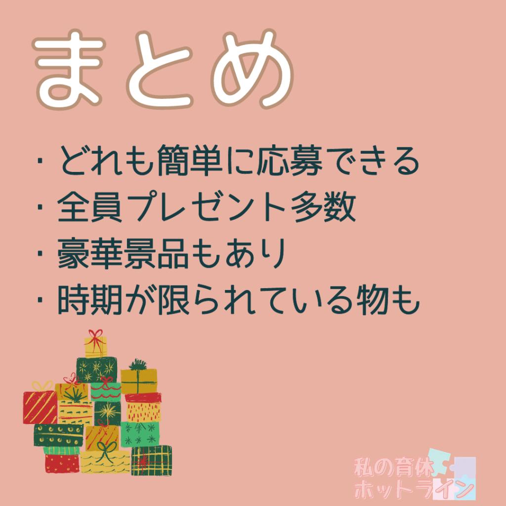 妊婦_プレママ向け無料プレゼントの応募方法