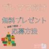 【画像で解説】妊婦/プレママ向け無料プレゼントの応募方法