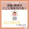 【2022年法改正版】派遣社員が育児休業給付金をもらうための注意3選