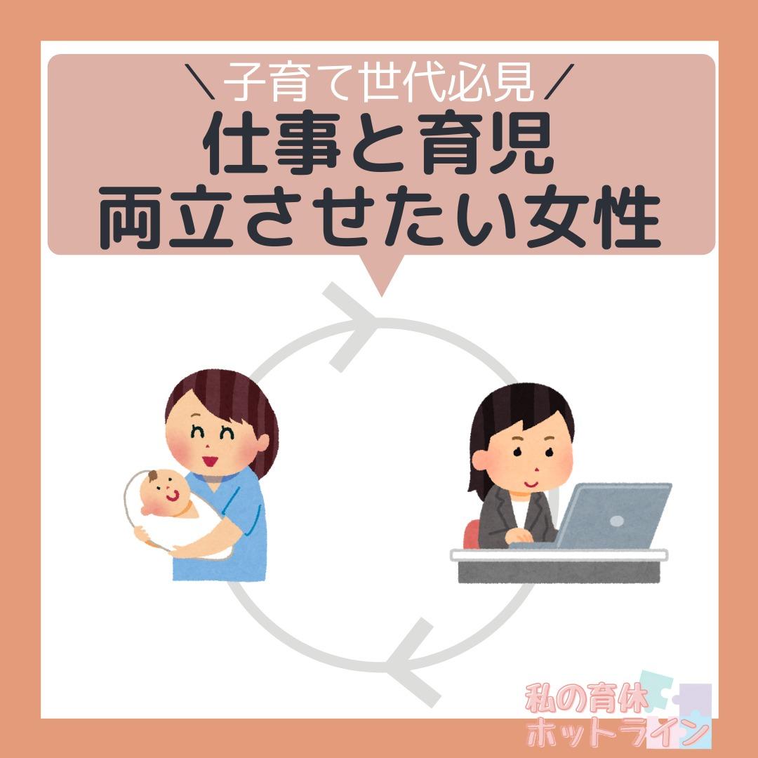 仕事と育児の両立